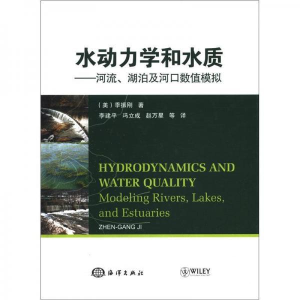 水动力学和水质:河流、湖泊及河口数值模拟