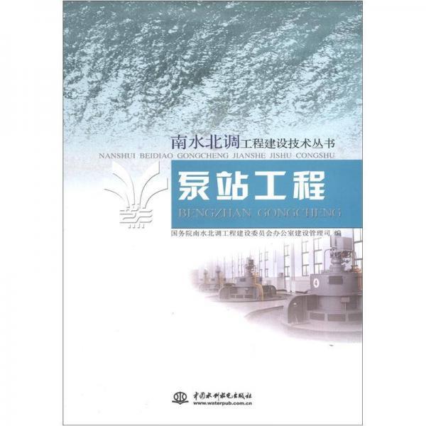 南水北调工程建设技术丛书:泵站工程