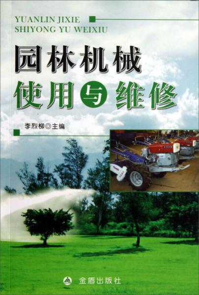 园林机械使用与维修