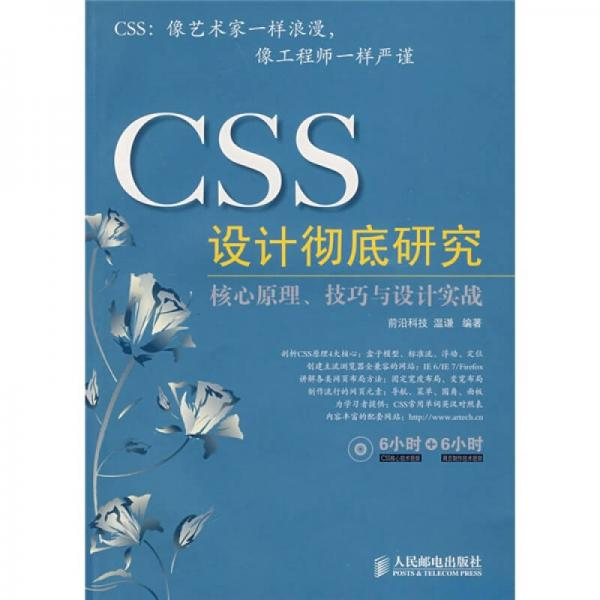 CSS设计彻底研究