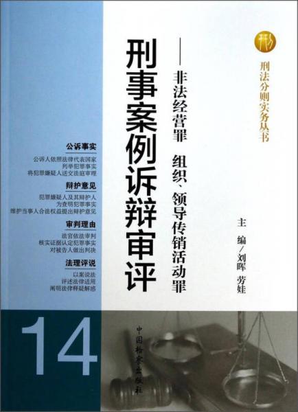 刑法分则实务丛书·刑事案例诉辩审评:非法经营罪组织领导传销活动罪
