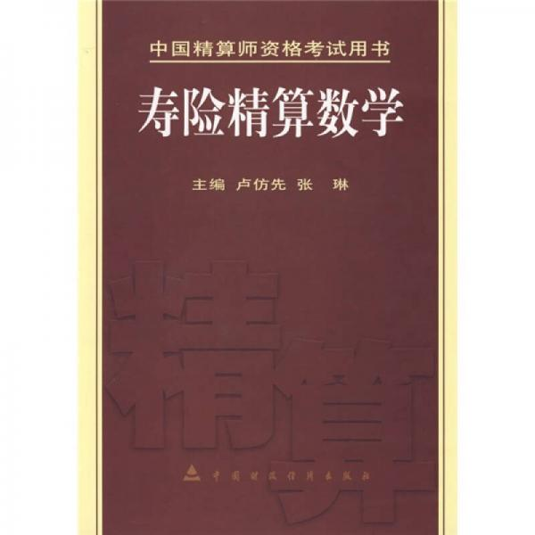 Chinese actuary qualification book: Actuarial Mathematics for Life Insurance
