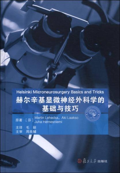 赫尔辛基显微神经外科学的基础与技巧