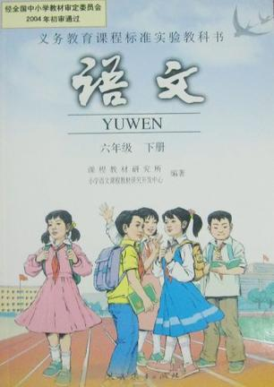 Compulsory education curriculum standard experimental textbook Chinese sixth grade (below)