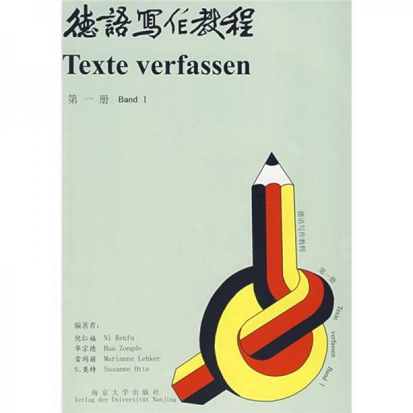 德语写作教程(第1册)