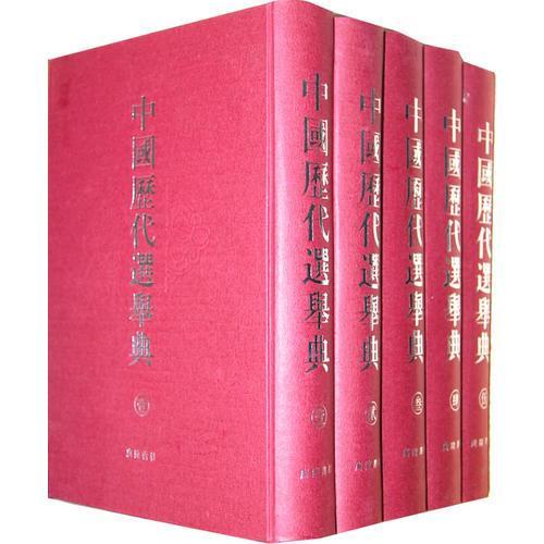 中国历代选举典(宣纸线装、全五册)