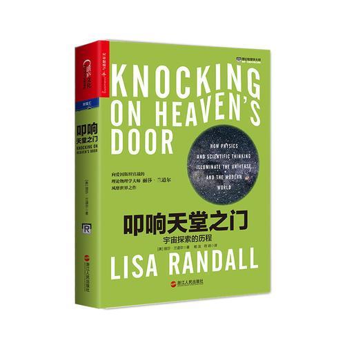 叩响天堂之门