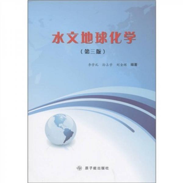 水文地球化学(第3版)
