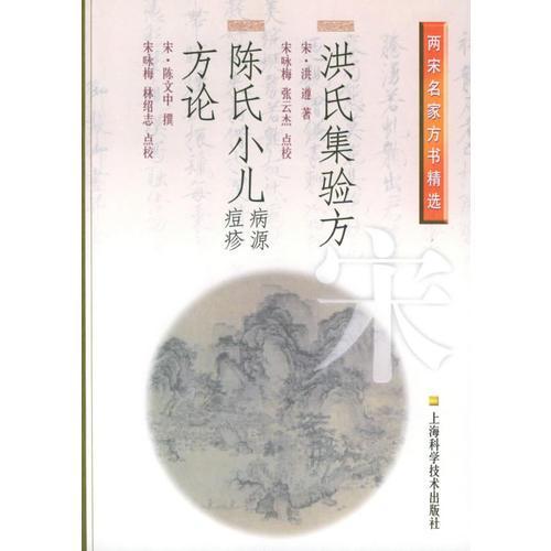 洪氏集验方.陈氏小儿病源、痘疹方论——两宋名家方书精选