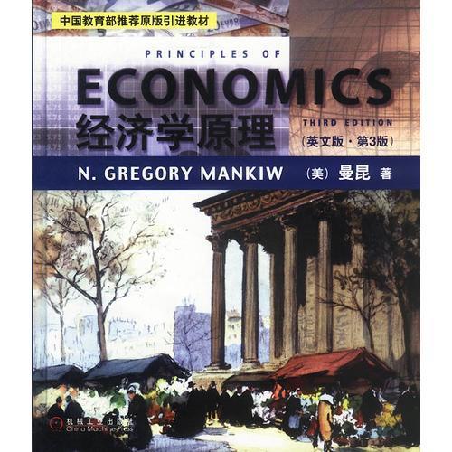 ECONOMICS经济学原理(英文版·第3版)