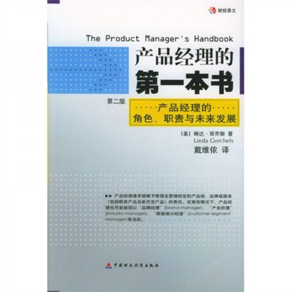 Product Manager's First Book