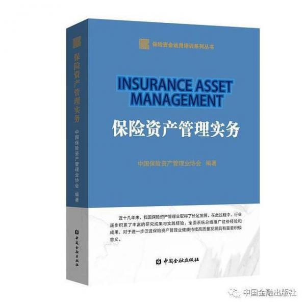 保险资产管理实务