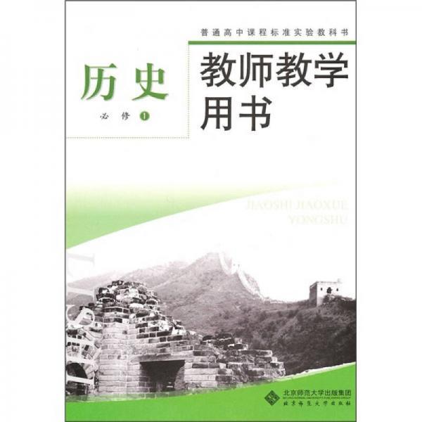 Standard Senior Middle School Curriculum Standard Experiment Textbook, Teacher's Teaching Book: History (Compulsory 1)