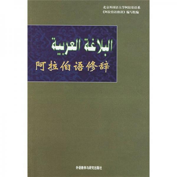 Arabic Rhetoric