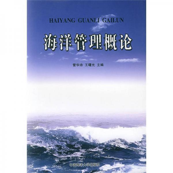 海洋管理概论