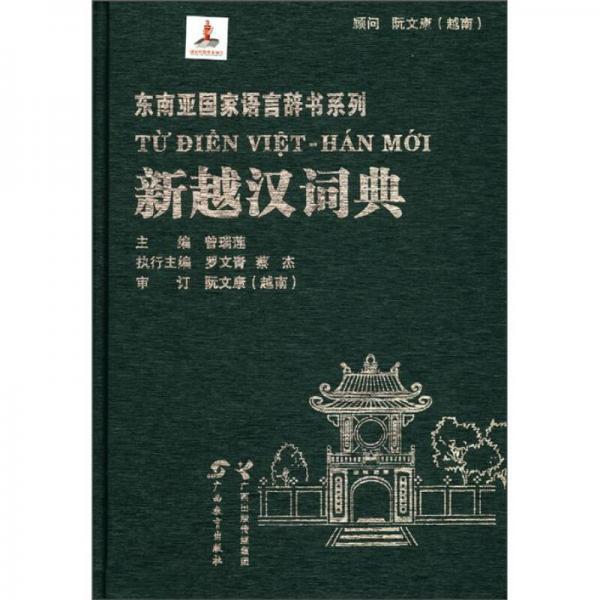 东南亚国家语言辞书系列:新越汉词典
