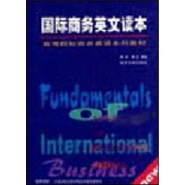 高等院校商务英语本科教材:国际商务英文读本