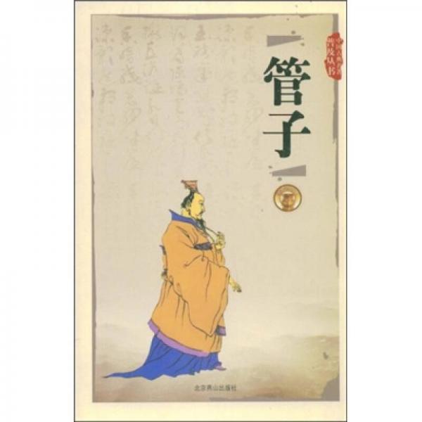 中国古典名着普及丛书:管子
