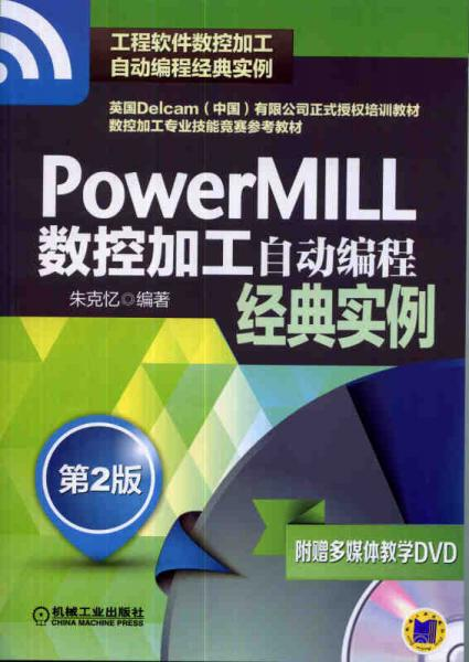 PowerMILL CNC Programming Automatic Programming Classic Example (2nd Edition)