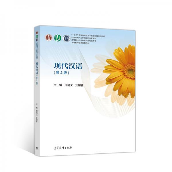 现代汉语(第2版)