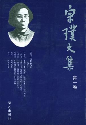 宗璞文集(全四卷)