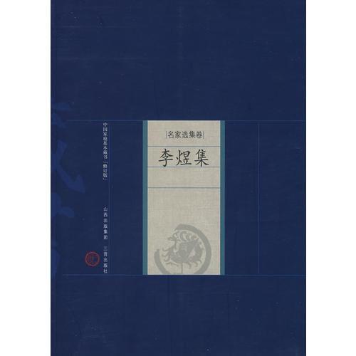 新版家庭藏书-名家选集卷-李煜集