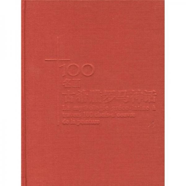 100名画:古希腊罗马神话