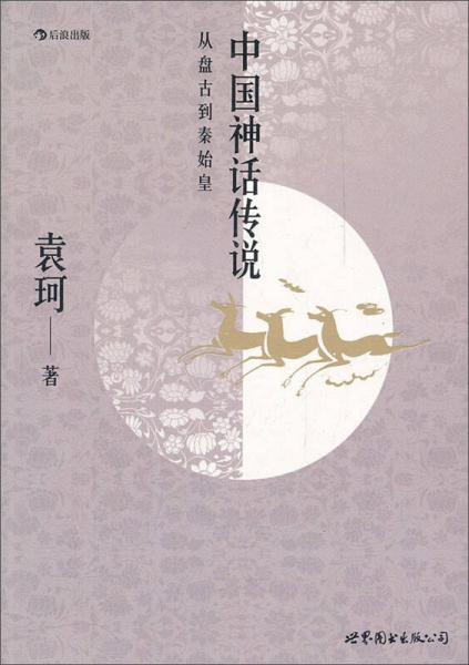 中国神话传说