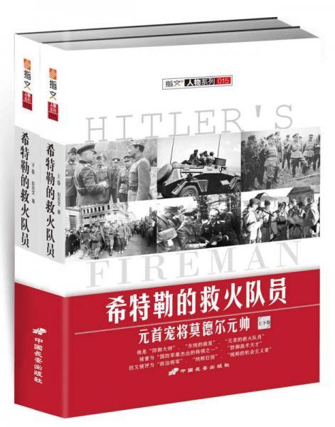 希特勒的救火队员
