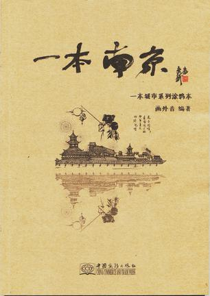 A book of Nanjing