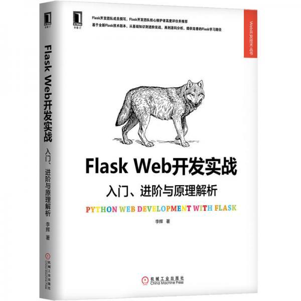 Flask Web寮���瀹���锛��ラ�ㄣ��杩��朵�����瑙f��