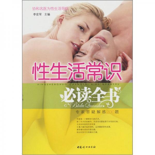 性生活常识必读全书