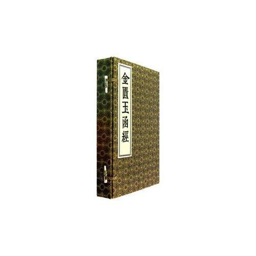 金贵玉函经(线装 全三册)