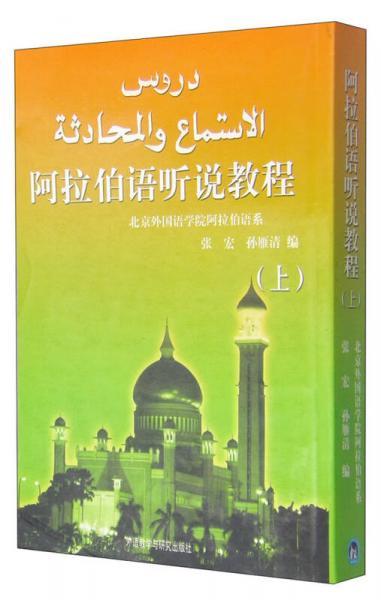 阿拉伯语听说教程(上)(阿拉伯语版)