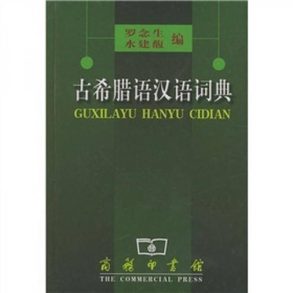 Ancient Greek Chinese Dictionary