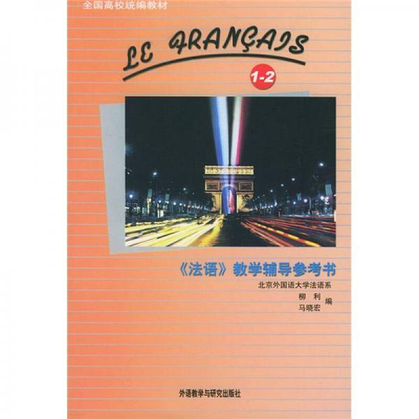 《法语》教学辅导参考书(1-2册)