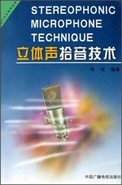 立体声拾音技术