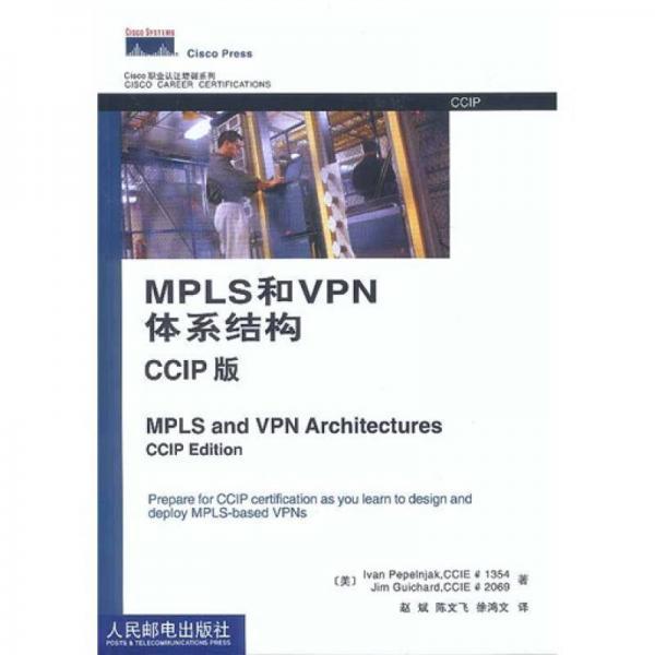 MPLS和VPN体系结构(CCIP版)