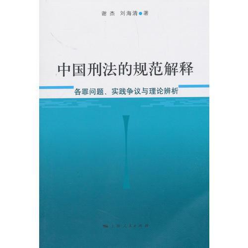 中国刑法的规范解释