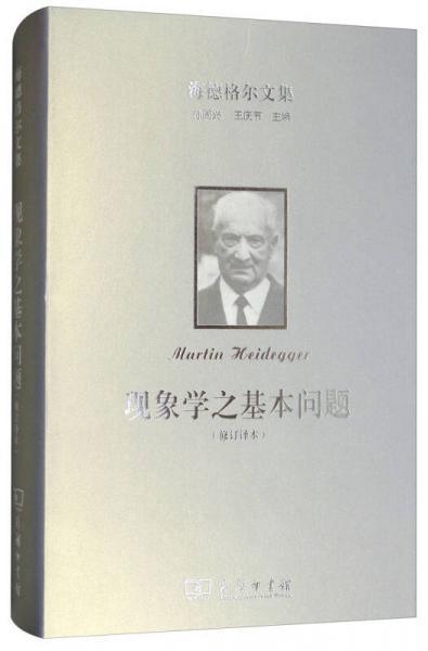 海德格尔文集:现象学之基本问题(修订译本)