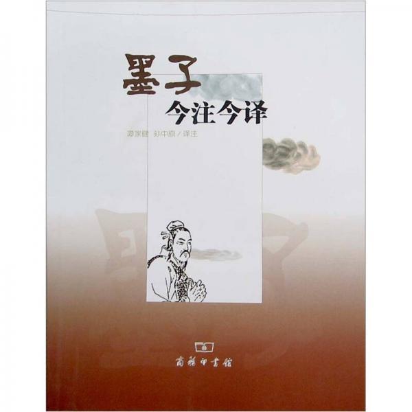 Mo Zi Jin Zhu Jin Translation