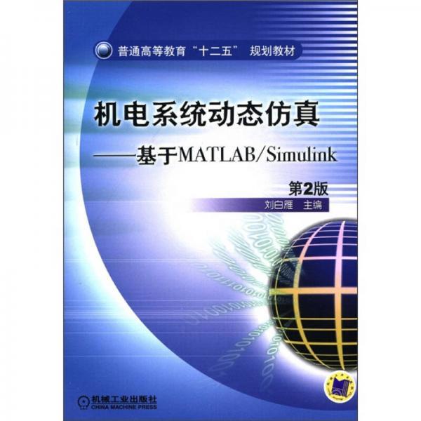 """普通高等教育""""十二五""""规划教材·机电系统动态仿真:基于MATLAB/Simulink(第2版)"""