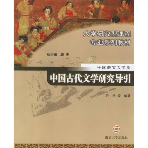 中国古代文学研究导引