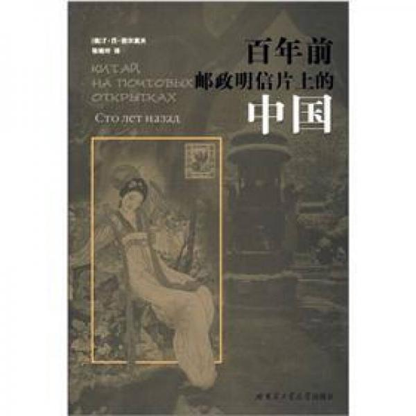 百年前邮政明信片上的中国