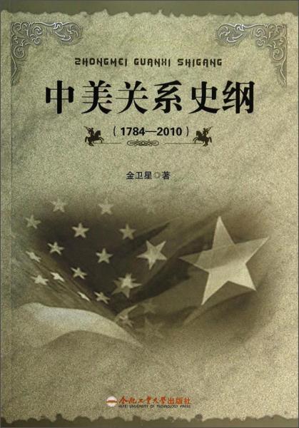 中美关系史纲(1784-20755)