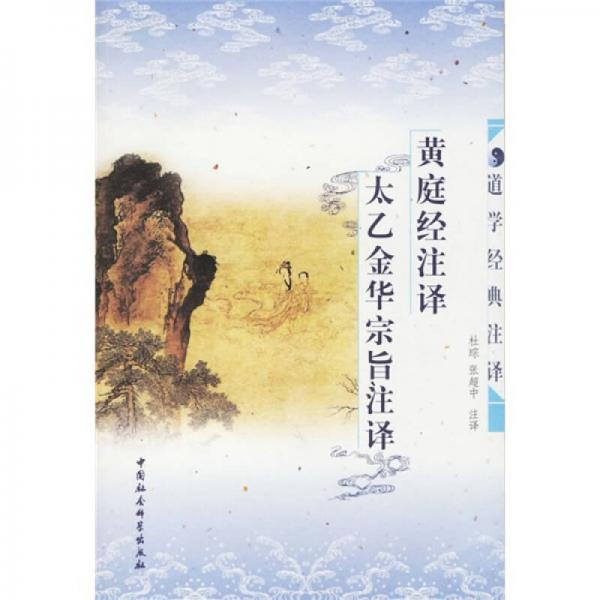 Annotation by Huang Tingjing, Annotation of Taiyi Jinhua