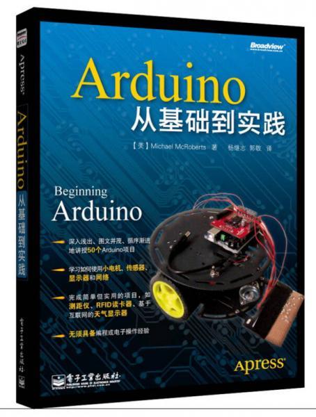 Arduino浠��虹��板��璺�