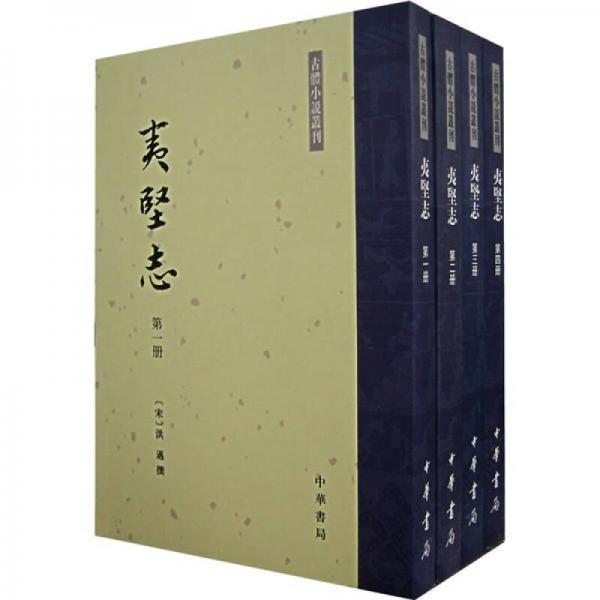 夷坚志(全四册)