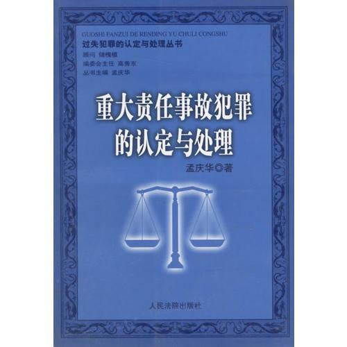 重大责任事故犯罪的认定与处理