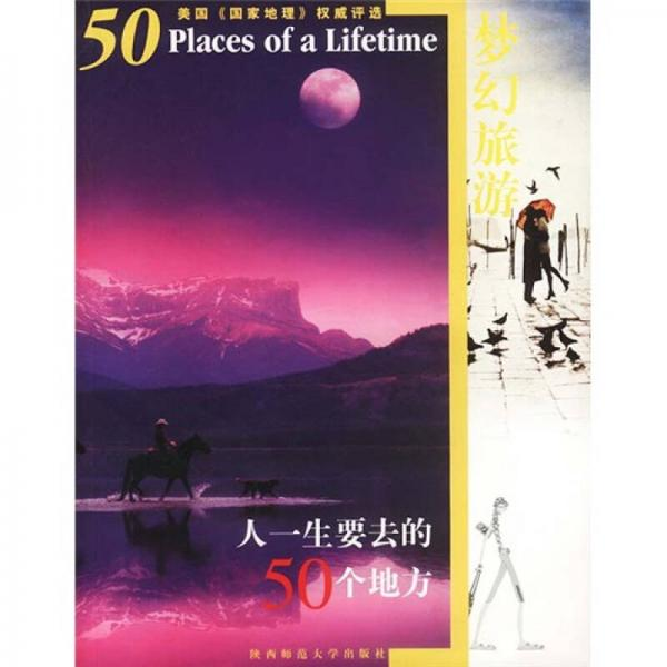 梦幻旅游:人一生要去的50个地方(美国《国家地理》权威评选)